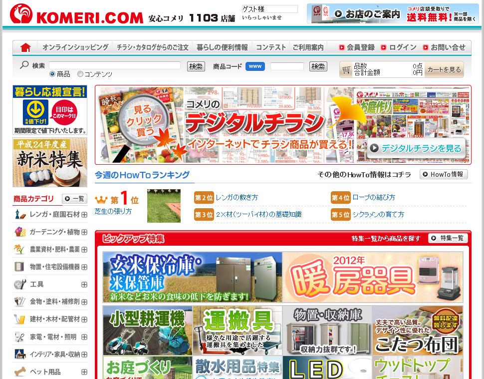 コメリホームセンター ニュースリリース 2012年10月10日 コメリ