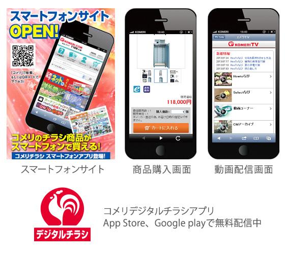 コメリホームセンター ニュースリリース インターネット通販サイト